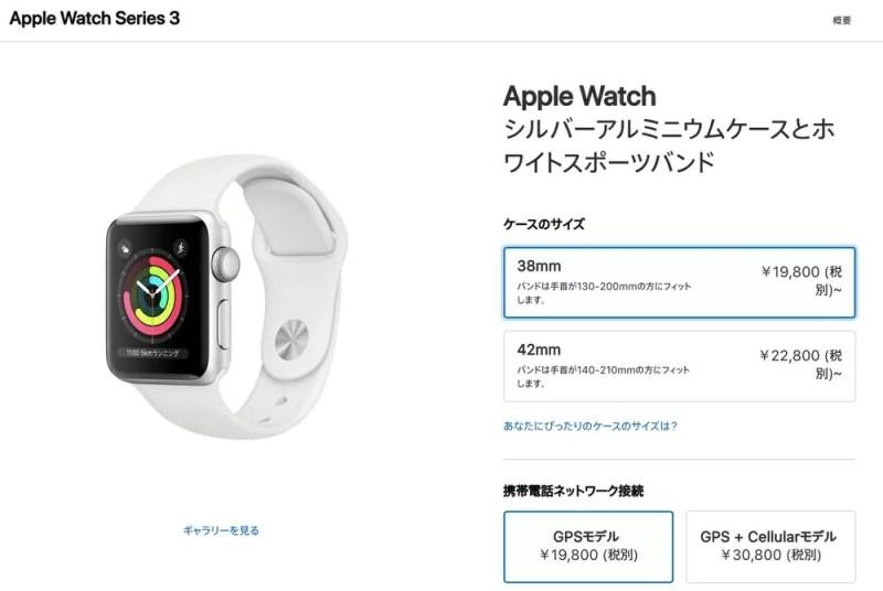 Apple Watch Series 3は大幅値下げ