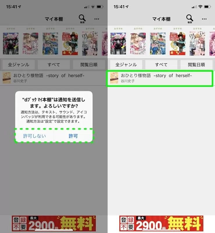 【dブック】無料作品のダウンロード