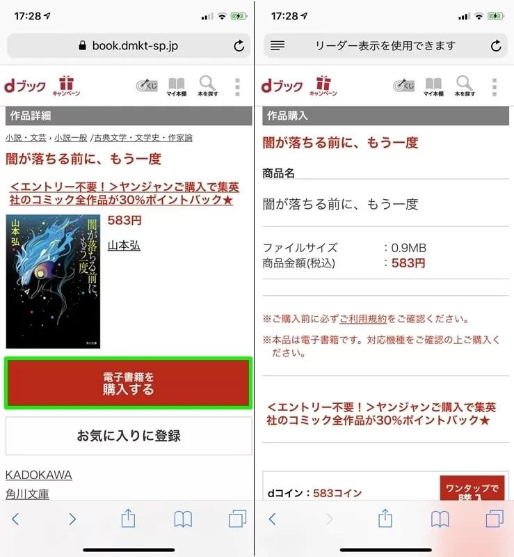 【dブック】電子書籍の購入方法