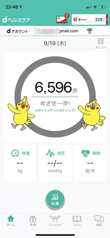 【dヘルスケア】TOPページ