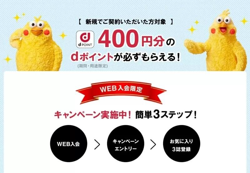 【dマガジン】キャンペーン