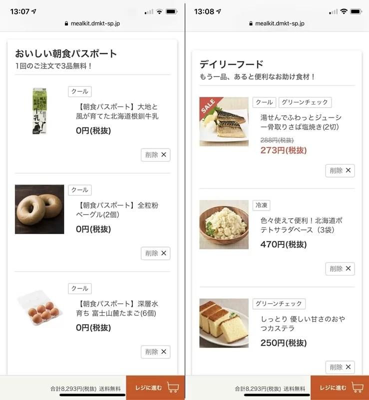 【dミールキット】おいしい朝食パスポートとデイリーフード