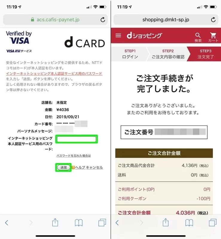 【dショッピング】dカードの3Dセキュア