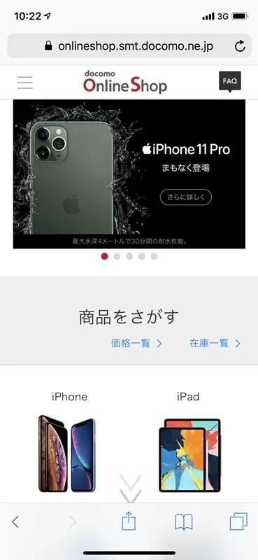 【カンタンお手続き】ドコモオンラインショップ
