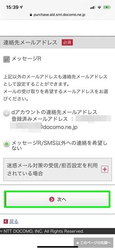 【カンタンお手続き】連絡先メールアドレス