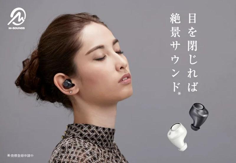 M-SOUNDS完全ワイヤレスイヤホン「MS-TW3」