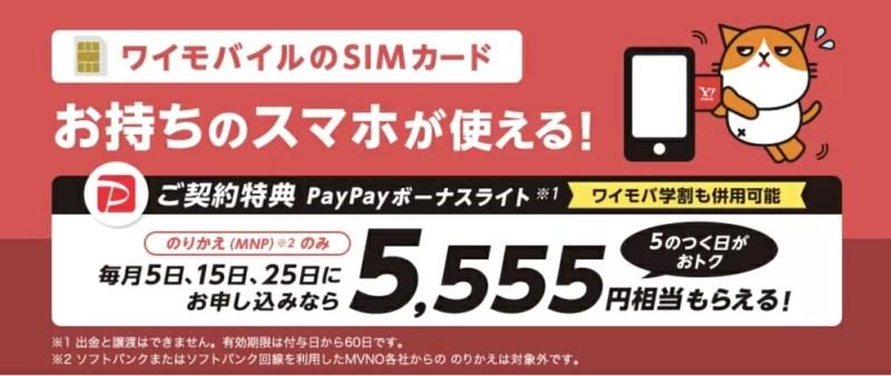 Y!mobile 5のつく日PayPayキャンペーン