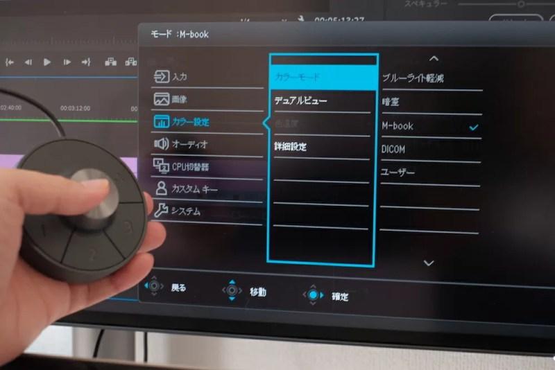 BenQ「PD3220U」ホットキーパック