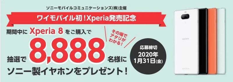 Y!mobileのXperia8限定キャンペーン イヤホンプレゼント