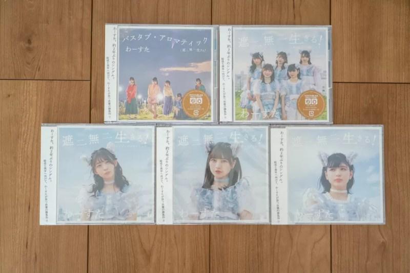 CD A盤、B盤、メンバー個別ジャケット(表面)