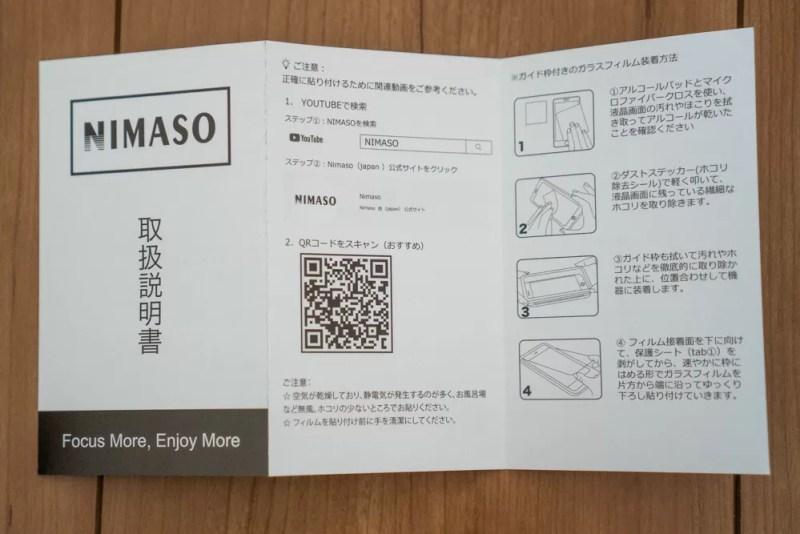 日本語対応した説明書
