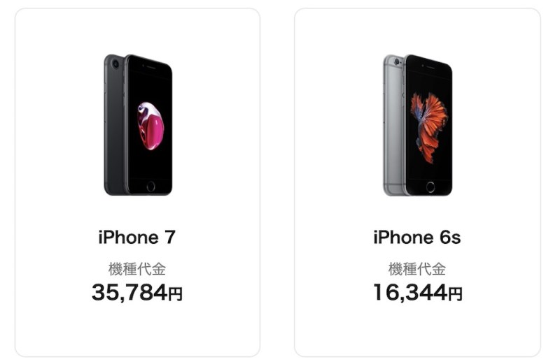 Y!mobileのiPhone 6s とiPhone 7