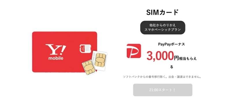Y!mobile新春初売りセールタイムセールSIMカードPayPay3,000円