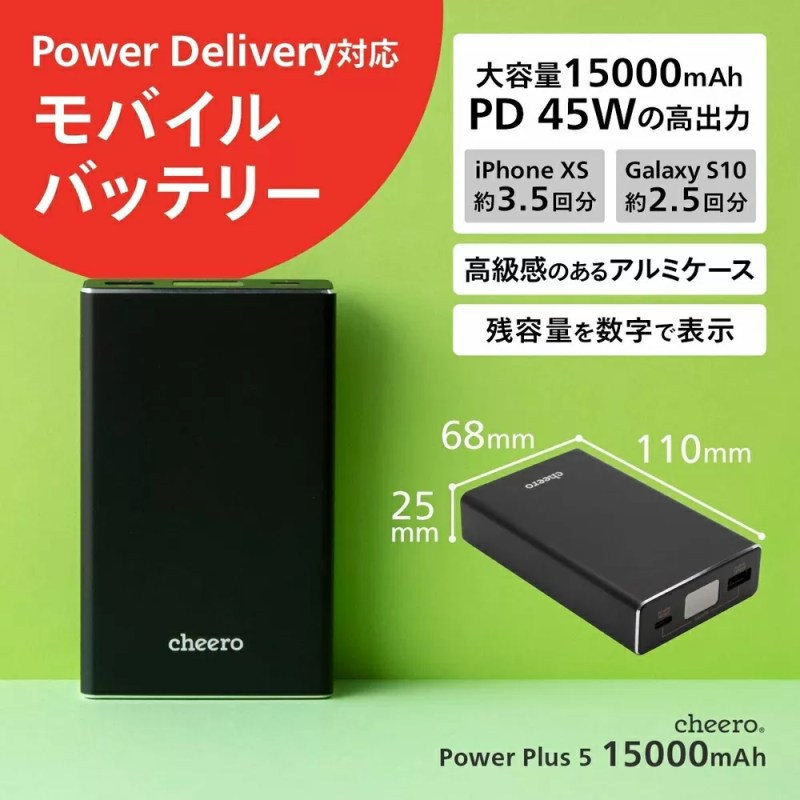 cheero Power Plus 5 15000mAh with Power Delivery 45W(CHE-106)の概要