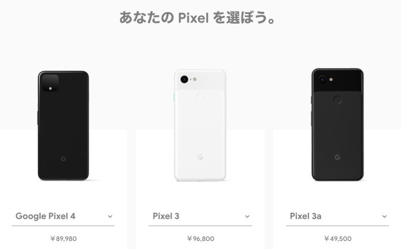 Pixelシリーズの価格は高め