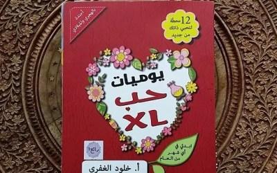 """كتاب أجندة """"يوميات حب XL"""" الآن على متجر استروجينات"""