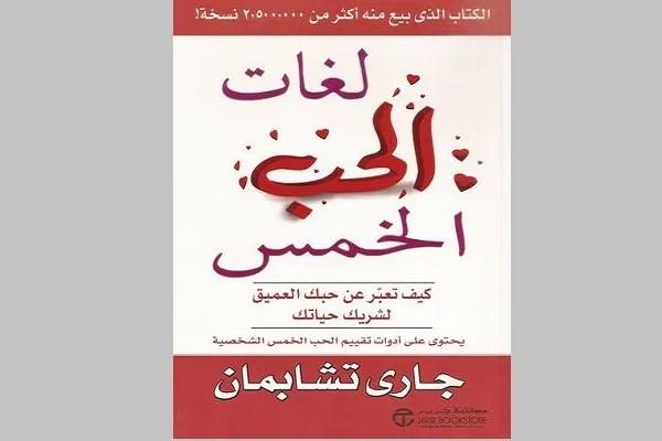 مراجعة كتاب : لغات الحب الخمس