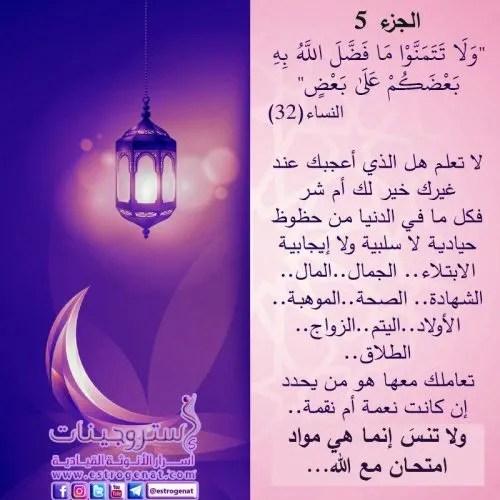 الجزء الخامس / مسابقة ربيع قلبي / رمضان 1438