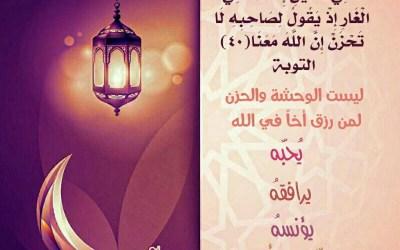 الجزء العاشر / مسابقة ربيع قلبي / رمضان 1438