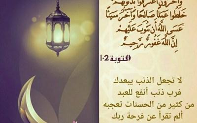 الجزء الحادي عشر / مسابقة ربيع قلبي / رمضان 1438