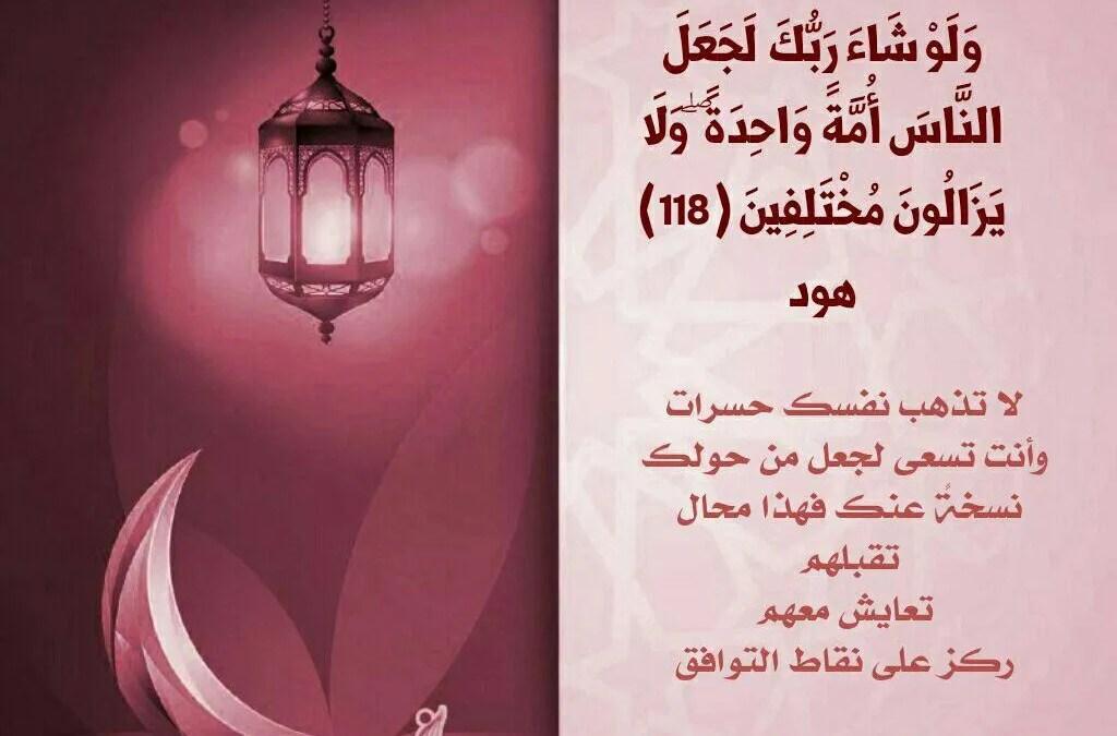 الجزء الثاني عشر / مسابقة ربيع قلبي / رمضان 1438