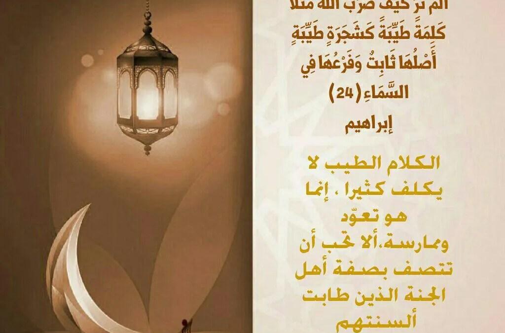 الجزء الثالث عشر / مسابقة ربيع قلبي / رمضان 1438
