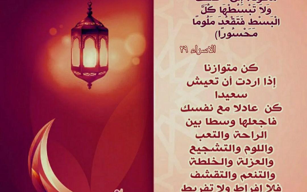 الجزء الخامس عشر / مسابقة ربيع قلبي / رمضان 1438