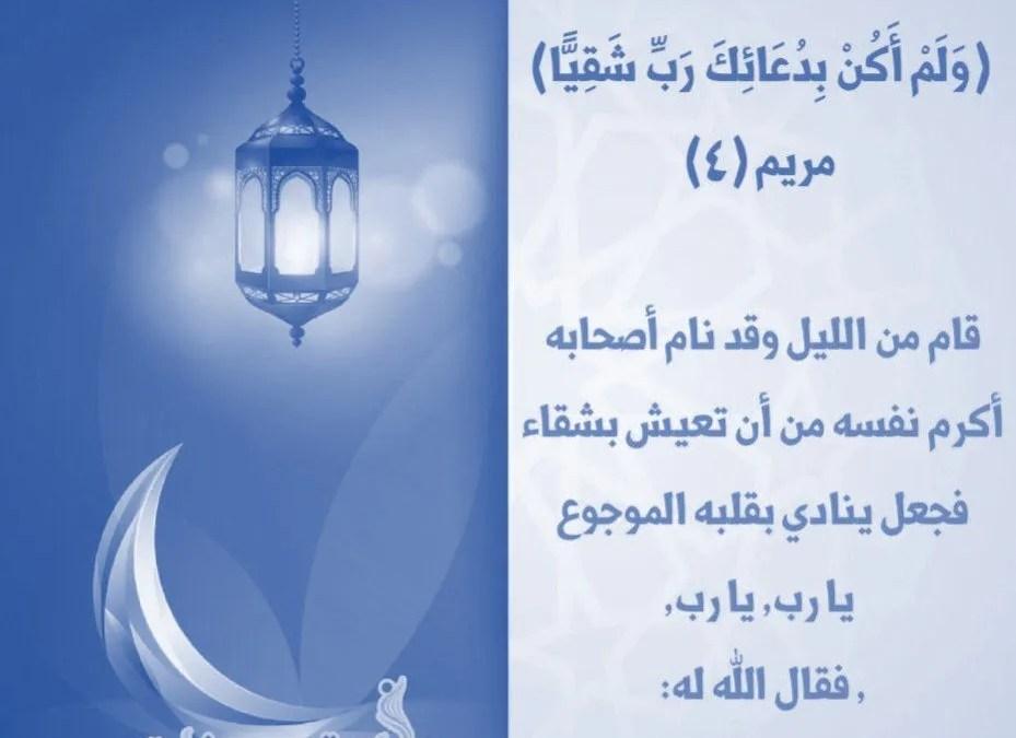 الجزء السادس عشر / مسابقة ربيع قلبي / رمضان 1438