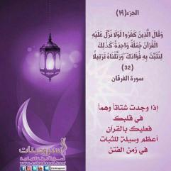 الجزء التاسع عشر / مسابقة ربيع قلبي / رمضان 1438