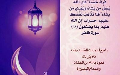 الجزء الثاني والعشرون / مسابقة ربيع قلبي / رمضان 1438