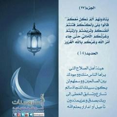 الجزء السابع والعشرون / مسابقة ربيع قلبي / رمضان 1438