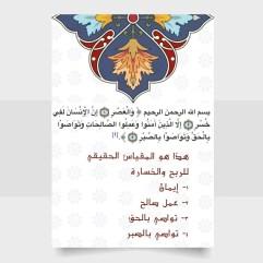 الجزء الثلاثون / ربيع قلبي/ عيدكم مبارك 😊