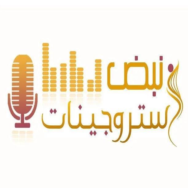 البث السادس وعيدك مبارك – إذاعة نبض استروجينات