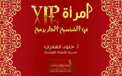 دورة امرأة VIP – الدفعة الخامسة (أكتوبر ٢٠١٨)