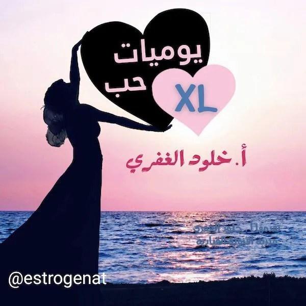 يوميات حب XL
