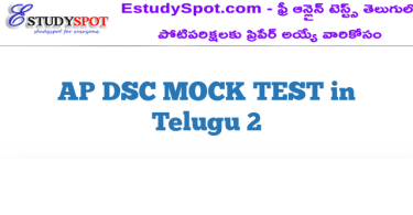 AP DSC MOCK TEST in Telugu 2