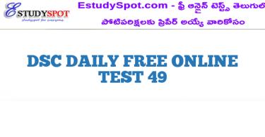 DSC DAILY FREE ONLINE TEST 49