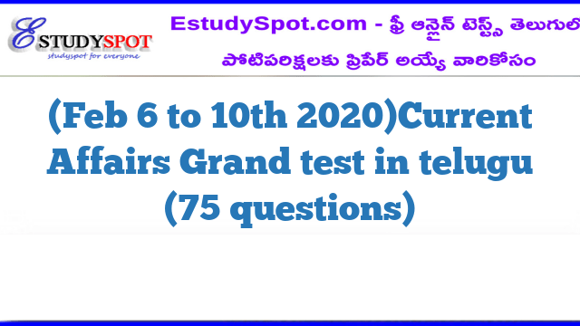 (Feb 6 to 10th 2020)Current Affairs Grand test in telugu (75 questions)