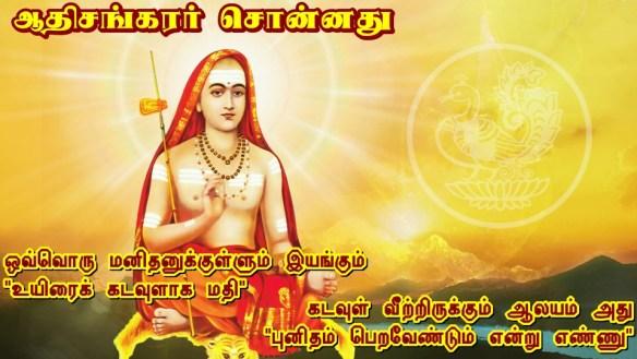 adi_shankaracharya_wallpaper