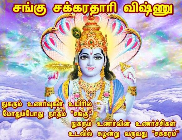 god-vishnu-image