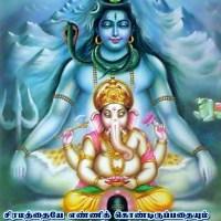 சிரமம் வரும் நேரத்தில் எப்படித் தியானிக்க வேண்டும்...?
