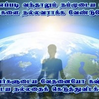 நம்மைக் காக்க நாம் கையாள வேண்டிய தியானம்