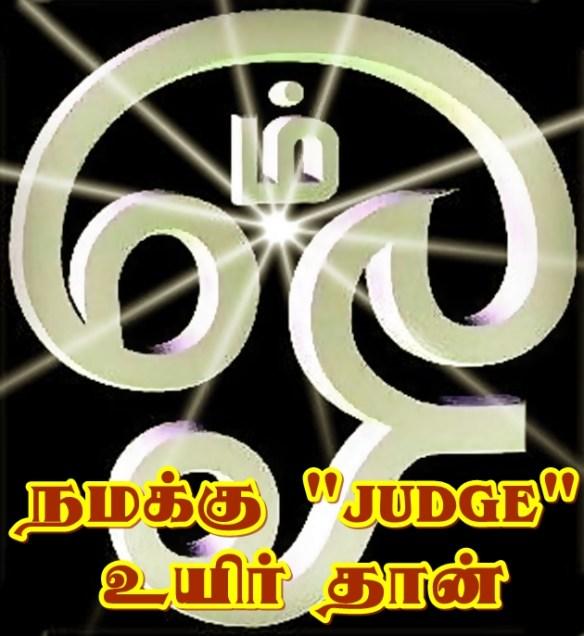 Om eswara Gurudev - jUDGE.JPG