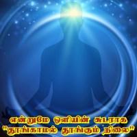 தூங்காமல் தூங்கும் நிலை பெறுவது பற்றி ஈஸ்வரபட்டர் சொன்னது