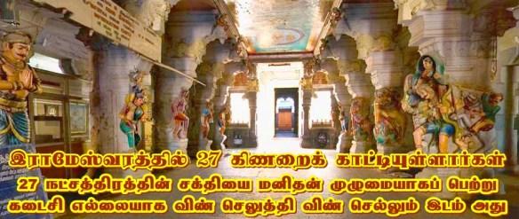 rameswaram - ramanatha saamigal