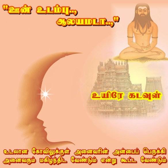 Soul is sole God