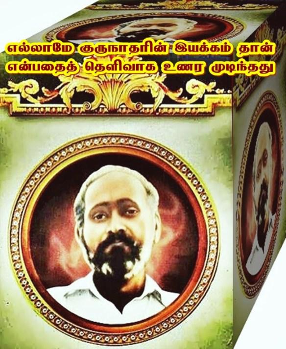 Divine Master Guru