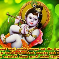 கர்ப்பமான தாய் கடைப்பிடிக்க வேண்டிய தியானம்