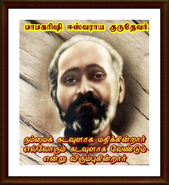 Gurudevar (2)