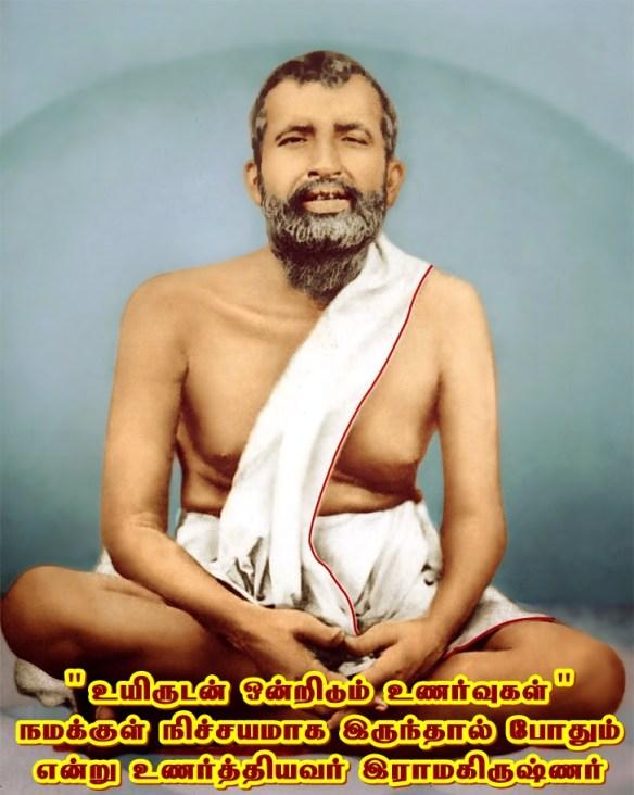 Ramakrisna Paramahamsar